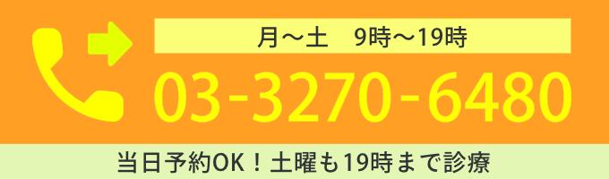 03-3270-6480